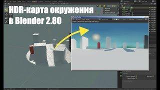 как сделать HDR карту окружение в Blender 2.80