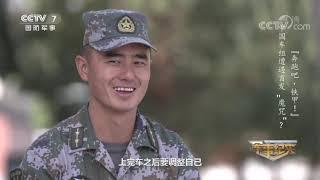《军事纪实》 20190919 《沙场捷报》第二集 奔跑吧,铁甲!| CCTV军事