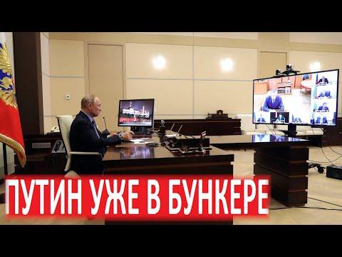 Путин так испугался, что уже спрятался в бункер