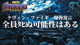 【爆弾発言】アベンジャーズが全員死ぬ可能性は十分にある(エンドゲーム?その後?)とケヴィン・ファイギが発言《Avengers EndGame ?? Phase 4 ??》