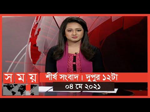 শীর্ষ সংবাদ | দুপুর ১২টা | ০৪ মে ২০২১ | Somoy tv Headline 12pm | Latest Bangladeshi News