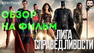 Лига Справедливости – Лучший фильм DC? (Обзор)