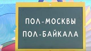 Говори и пиши правильно - Приставки - Слова-ловушки - С добрым утром, малыши!