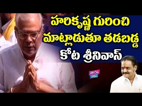 Senior Actor Kota Srinivasa Rao Emotional On Nandamuri Harikrishna | Tollywood | YOYO Cine Talkies