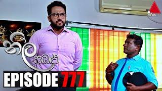 Neela Pabalu - Episode 777 | 24th June 2021 | Sirasa TV Thumbnail