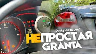 Лада Гранта с супер панелью и климатом - разгон 0 - 100. Новый мотор быстрее? / Lada Granta AMC
