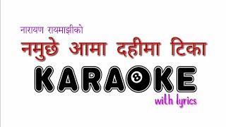 Namuchhe Aama Dahima Tika - KARAOKE With Lyrics | Narayan Rayamajhi | BasserMusic
