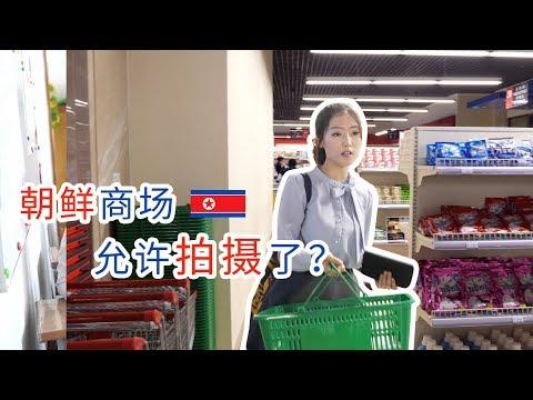 【朝鲜世界3】31集:记录朝鲜人的消费水平,实拍商场超市真实的物价