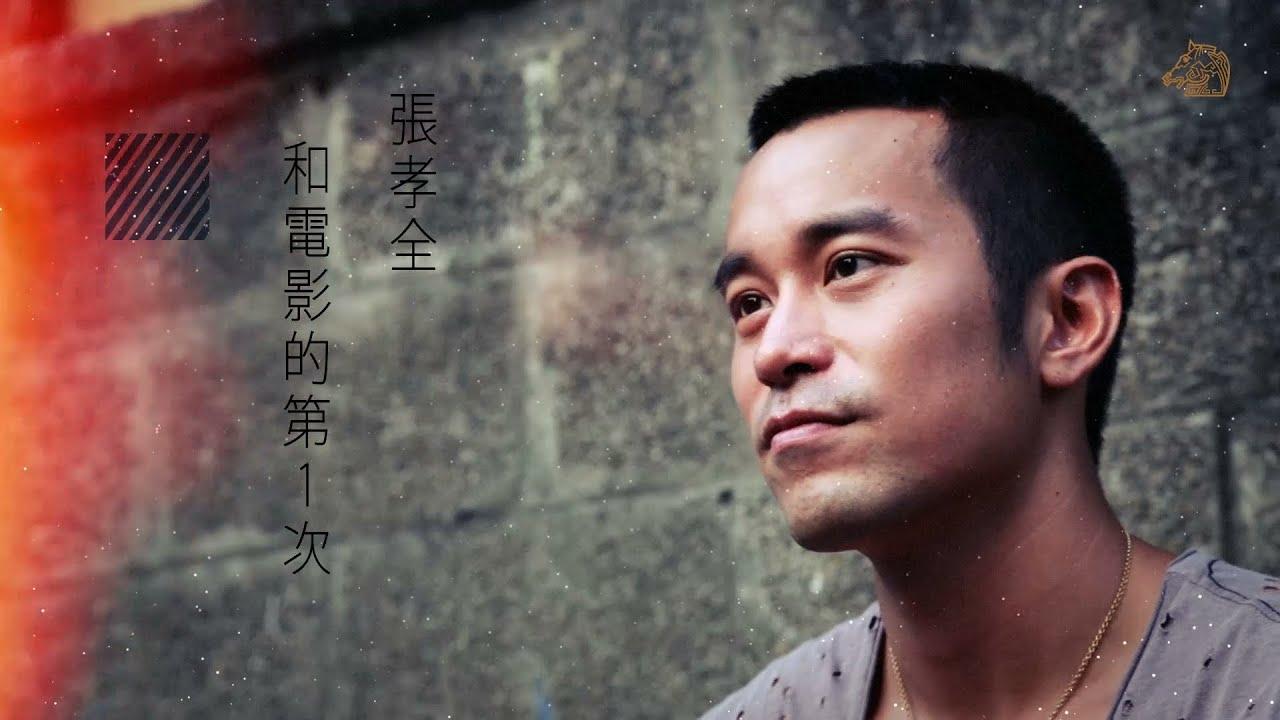 張孝全和電影的第1次 - YouTube