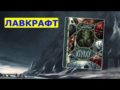 """Обзор на сборник """"Ктулху"""" Г. Ф. Лавкрафта"""