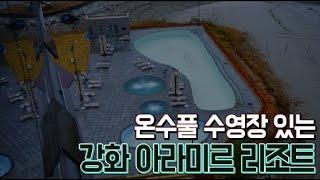 강화도리조트 펜션 온수풀 수영장있는 아라미르