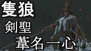 SEKIRO#SEKIRO:SHADOWS DIE TWICE#隻狼#剣聖 葦名一心#ラスボス ラスボ...