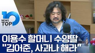 """이용수 할머니 수양딸 """"김어준, 사과나 해라"""""""