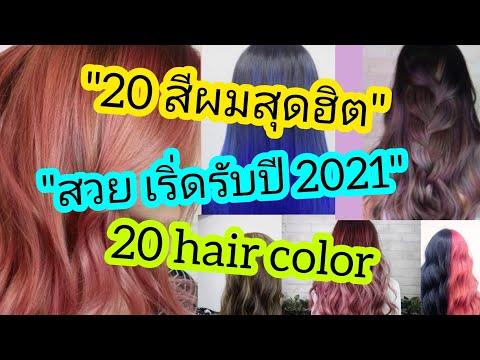 รวม 20 สีผมสุดฮิตปี 2021/สีผม 2021/ทำสีผม/สีผม/สีผมปี 2021/เทรนสีผม2021
