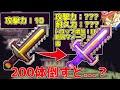 【マイクラ】敵を倒すほど強くなる最強の剣をつくってみた!?【ゆっくり実況】