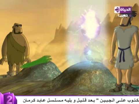 قصص الحيوان في القرآن حلقة 1 جزء 2