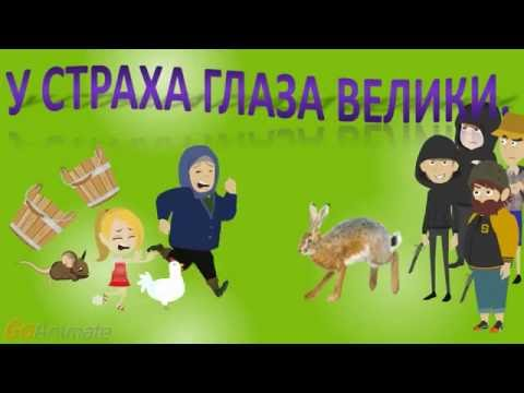 У страха глаза велики, читать русскую народную сказку