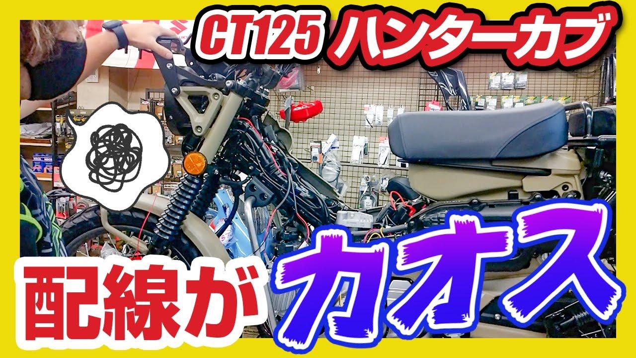 CT125ハンターカブにあれもこれもつけたら配線が収まらない?まだ電装系カスタムあるのに【カスタム沼】