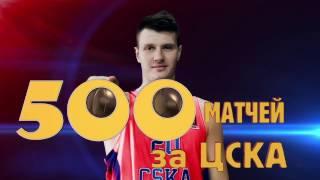 Андрей Воронцевич 500 матчей за ЦСКА(, 2016-11-12T20:23:57.000Z)