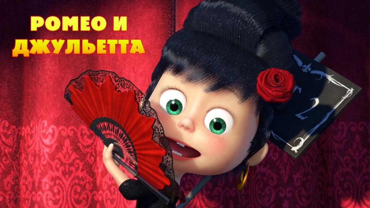 Маша и Медведь - Ромео и Джульетта (Вся Жизнь - Театр! ) | программа автоматического заработка евро