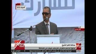 الآن| صندوق تحيا مصر ينظم احتفالية كبرى بمحافظة كفر الشيخ