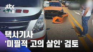 """""""책임진다""""며 구급차 막은 택시…'미필적 고의 살인' 검토 / JTBC 뉴스룸"""
