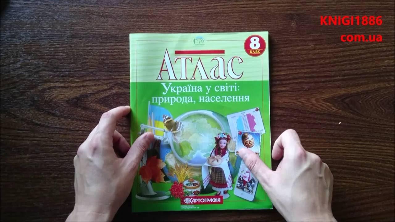 атлас україни 8 клас історія скачать