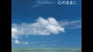 Japanese wedding song - Kokoro no mama ni by TAKAOKA Yôko