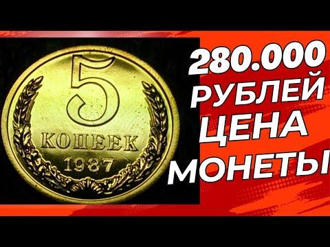280 000 РУБЛЕЙ ЦЕНА МОНЕТЫ 5 КОПЕЕК 1987 года СССР Узнай какие советские монеты редкие