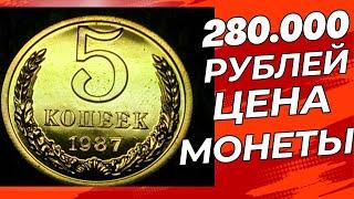 видео: Монета 5 копеек 1987 года СССР - стоимость и цена