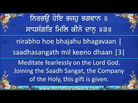 Gurbani   SATGUR TUMARE KAAJ SAVARE   Read along with Guru Arjan Dev Ji's Shabad   Ang 201 of SGGSji