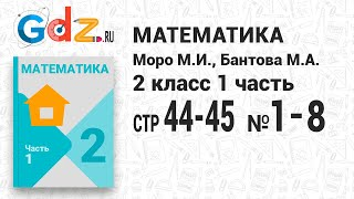 Стр. 44-45 № 1-8 - Математика 2 класс 1 часть Моро