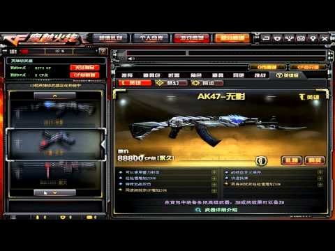 CrossFire China - VIP Weapons V5.9.6.0 May 2015