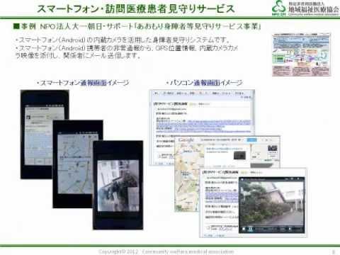 地域福祉医療支援ICT利活用サービス説明 映像.wmv