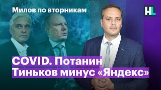 Бушующий COVID. Тиньков минус «Яндекс». «Новичок» и санкции