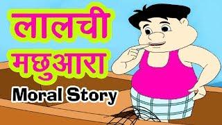 Swarthi Pati Patni I स्वार्थी पति पत्नी I Panchtantra Ki Kahaniya | Best Moral Story In Hindi