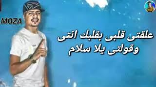 حالات واتس احمد موزة(هو انت ليا بتفترى كفايه غدر حرام)لسه منزلش2020