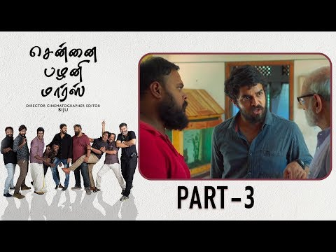 Chennai Palani Mars Tamil Movie Part 3 | Praveen Raja | Vijay Sethupathi | MSK Movies