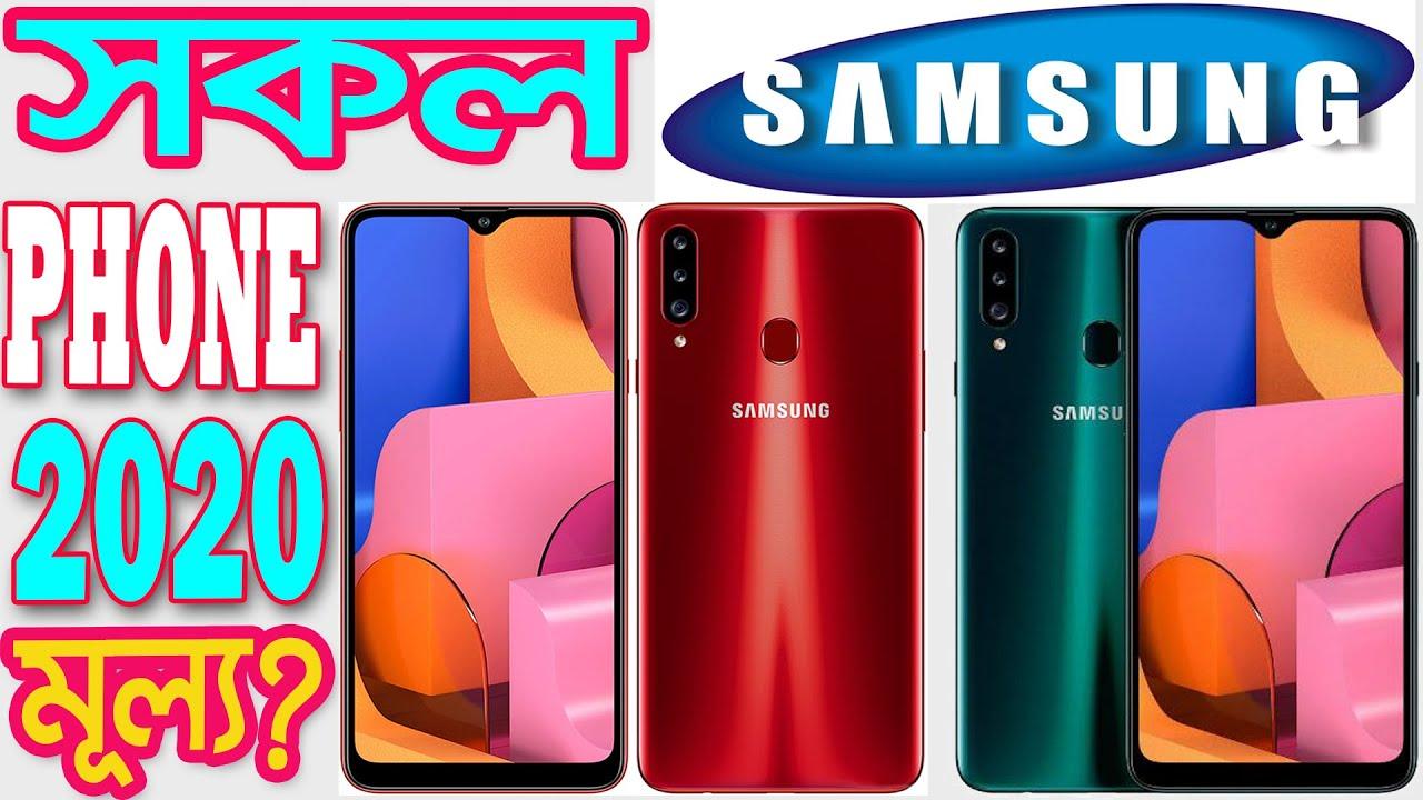 All Samsung Phone Update Price in Bangladesh 2020