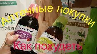 Как похудеть.Аптечные покупки.Комплекс витаминов.Шампуни от Ducrey. Detox.2часть