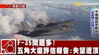F-35問題多! 五角大廈評估報告:失望透頂《8點換日線》2019.02.01