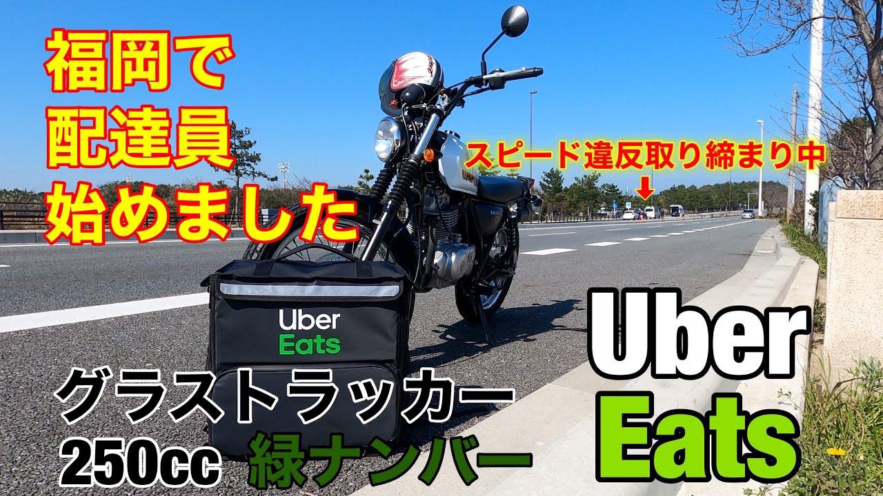 ウーバーイーツ 250cc