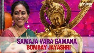 Samaja Vara Gamana | Bombay Jayashri | Carnatic Fusion