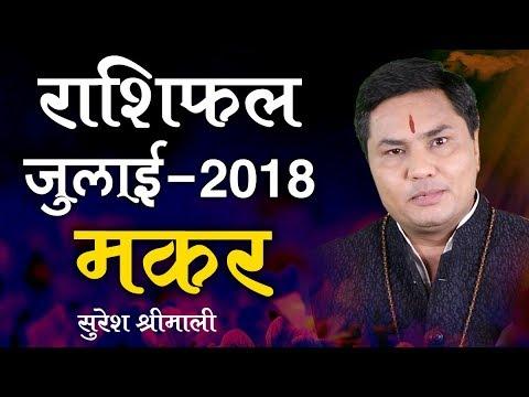MAKAR Rashi | CAPRICORN | Predictions for JULY - 2018 Rashifal |Monthly Horoscope |Suresh Shrimali