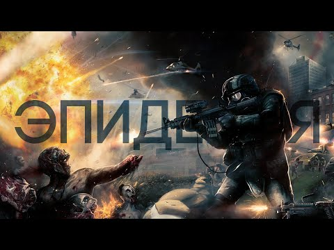 "Minecraft фильм: ""Эпидемия"""
