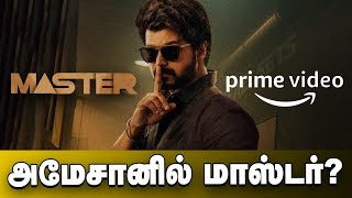 No! Never in Amazon .. Master Theater Release Plans | Vijay