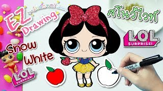 L.O.L.Surprise Doll : Snow White Costume★How To Draw EP#6★Glitter★Coloring Pages♥Tutorial For Kids♥