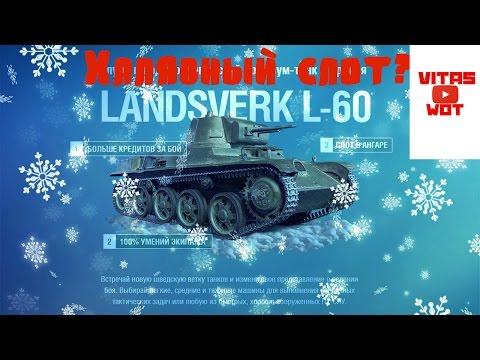 Landsverk L-60. Подарок на Новый Год 2017. Халявный слот?