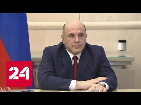 Мишустин призвал россиян воздержаться от зарубежных туристических поездок - Россия 24