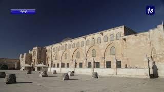 الأردن يحذر من تغيير الوضع التاريخي للمسجد الأقصى - (2/8/2019)